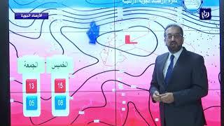 النشرة الجوية الأردنية من رؤيا 4-12-2019 | Jordan Weather HD