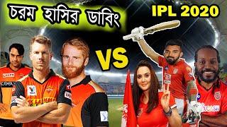 KXIP vs SRH | IPL 2020 Funny Dubbing | David Warner, Chris Gayle, Rashid Khan | Sports Talkies
