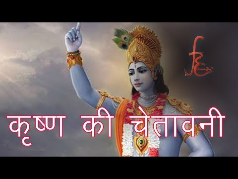हिंदी कविता :कृष्ण की चेतावनी रश्मिरथी  Krishna ki chetawani rashmirathi by Ramdhari Singh Dinkar