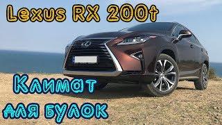 Тест драйв Lexus RX 200t Executive. Всегда стремись к лучшему!