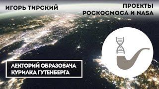 Игорь Тирский - Проекты Роскосмоса и Nasa