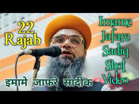 Imam Jafar Sadiq WhatsApp Status