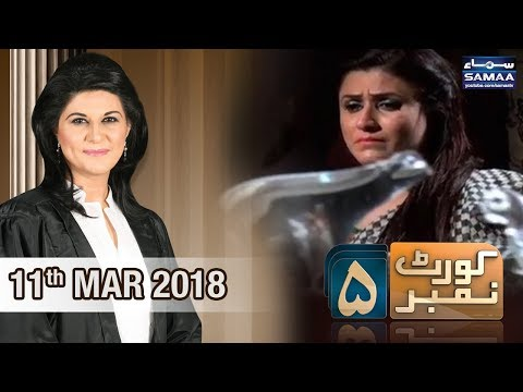 Court Number 5   SAMAA TV   11 March 2018
