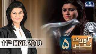 Court Number 5 | SAMAA TV | 11 March 2018
