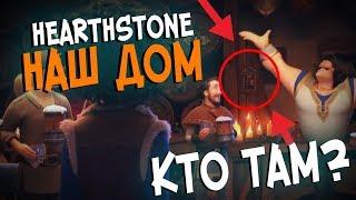 Hearthstone Секреты и Пасхалки - Все что вы могли не заметить в Хартстоун