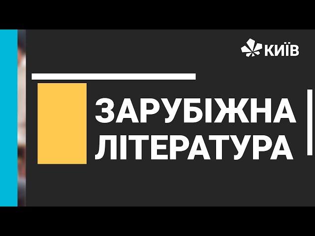 """8 клас. Українська література. Леся Українка """"Давня казка"""""""