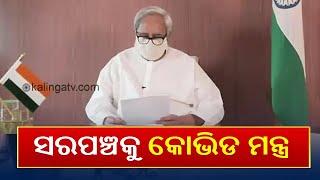 CM Naveen Patnaik Gives Covid Mantras To Ganjam Sarpanches || KalingaTV