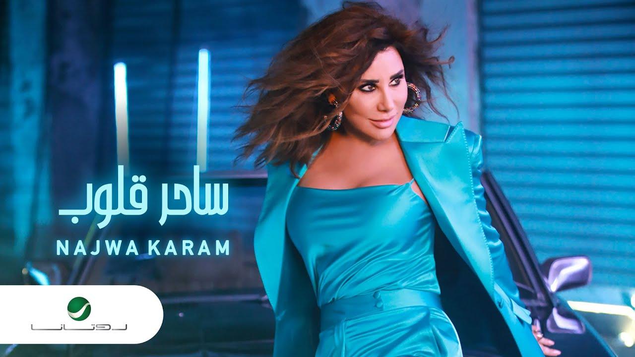 Najwa Karam ... Saher Ouloub - Video Clip   نجوى كرم ... ساحر قلوب - فيديو كليب