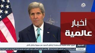 التلفزيون العربي | كيري: تركيا ملتزمة ومستعدة لإغلاق الحدود مع سورية بشكل كامل
