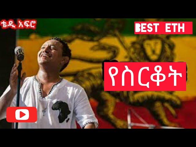 Teddy Afro Besirkot  (ቴዲ አፍሮ - በስርቆት ) - New Ethiopian Music 2019(official video)