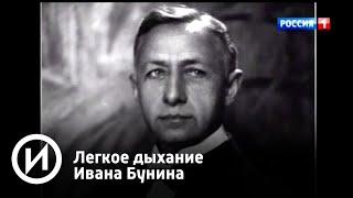 "Легкое дыхание Ивана Бунина | Телеканал ""История"""