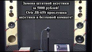 Замена штатной акустики за 5000 рублей! Oris JB-65S прослушка акустики в безэховой комнате!