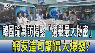 【少康觀點】韓國瑜專訪揭露「選舉最大秘密」 網友造句調侃大爆發?