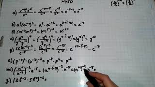 Задание №150 Алгебра 8 кл.Дорофеев