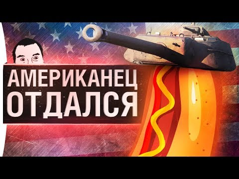 АМЕРИКАНЕЦ ОТДАЛСЯ - ПУТЬ К T110e4