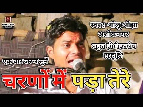 बेस्ट हिन्दी भजन//चरणों में पड़ा तेरे//Charno Me Pada Tere//Best Hindi Bhajan 2019