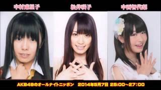 5月7日放送、AKB48のオールナイトニッポンより。 チームA中村麻里子がオ...