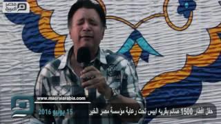 مصر العربية | حفل افطار 1500 صائم بقريه ابيس تحت رعاية مؤسسة مصر الخير