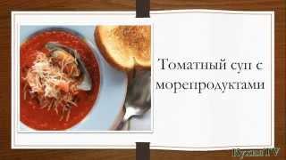 Кулинарный рецепт супа Томатного с морепродуктами.Пошаговый видео рецепт.