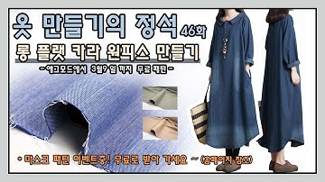 [옷만들기의정석 46화 _ 두가지 디자인의 편한 원피스!  feat.후드 ]