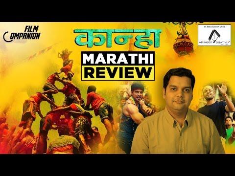 Kanha | Movie Review | Amol Parchure |...