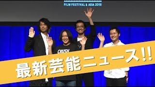 俳優の斎藤工さん、金子ノブアキさん、お笑い芸人の永野さんらが「ショ...