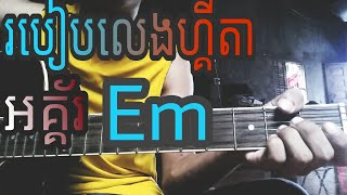khmer | how to play guitar cord em ~  em