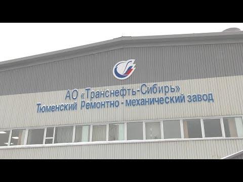 Специальный инвестиционный контракт с Транснефть Сибирь реализуется успешно