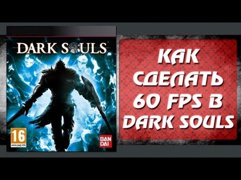 Как сделать 60 fps в Dark souls на PC - [dsfix - фанатский патч]