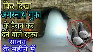"""फिर दिखा """"अमरनाथ गुफा"""" में हैरान कर देने वाला नजारा़ """"सावन"""" के महीने में Mahadev"""