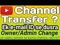 How to change owner of YouTube Channel in Hindi | How to transfer YouTube Channel to another account
