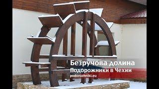 Безручова долина - чешский природный парк. Подорожники в Чехии. #Чехия #Европа #кудапоехать