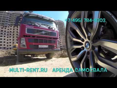 Аренда самосвала от 1000 руб/час - Multi-Rent.ru