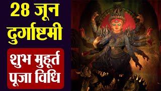 Durga Ashtami 2020 Date Puja Muhurat Puja Vidhi | 28 जून 2020 दुर्गाष्टमी मुहूर्त पूजा विधि |Boldsky