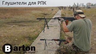 """Глушитель """"Steel"""" и """"Стрела"""" на РПК  (Suppressor for RPK )"""