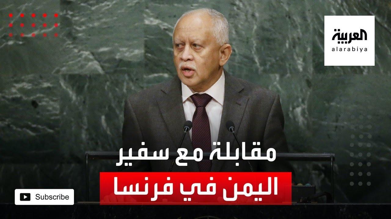 مقابلة مع سفير اليمن لدى فرنسا د. رياض ياسين  - نشر قبل 23 دقيقة