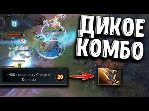 видео: ДИКОЕ КОМБО В ДОТЕ - tinker + spirit breaker dota 2