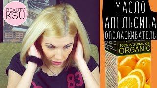 Смотреть видео что делает масло грейпфрута для волос