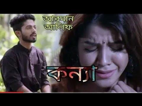 Konna (কন্যা) | Arman Alif | New Bangla Song 2018 | Lyrics