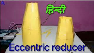 रिड्यूसर बनाने का फार्मूला/eccentric reducer formula / pipe reducer/in hindi