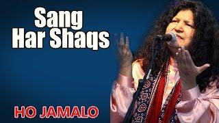 Sang Har Shaqs | Abida Parveen | ( Album: Ho Jamalo )