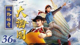 《丝路传奇大海图》 第36集 神秘封印 | CCTV少儿