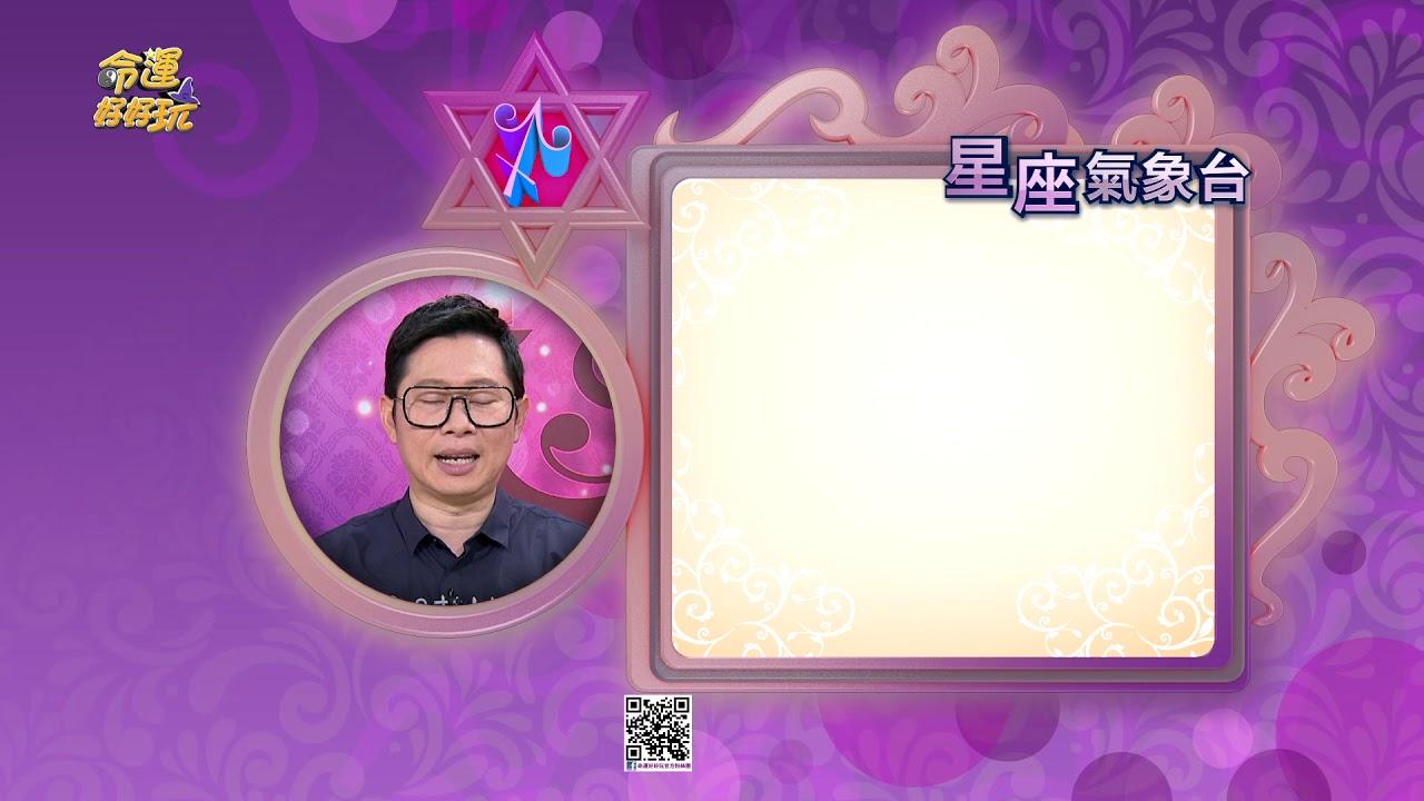 【命運好好玩】每日星座運勢-2019/4/18 - YouTube
