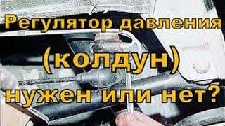 Регулятор давления задних тормозов