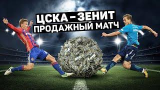 Договорняки убивают футбол Технические поражения в футболе Футбольный топ 120 ЯРДОВ