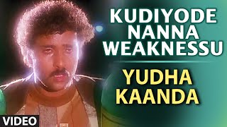 Video Kudiyode Nanna Weaknessu Video Song | Yudha Kaanda | S.P. Balasubrahmanyam download MP3, 3GP, MP4, WEBM, AVI, FLV Agustus 2018