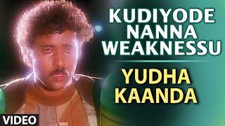 Video Kudiyode Nanna Weaknessu Video Song | Yudha Kaanda | S.P. Balasubrahmanyam download MP3, 3GP, MP4, WEBM, AVI, FLV Juni 2018