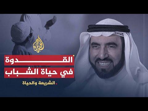 الشريعة والحياة في رمضان - مع الداعية الإسلامي طارق السويدان عن الأخلاق والقدوة الحسنة