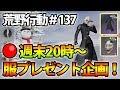 【荒野行動】服プレゼント!!ドン勝で商品をGetせよ!JPサバ参加型ライブ(Knives Out)#137