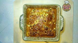 Пирог с тунцом! Самый вкусный рецепт!